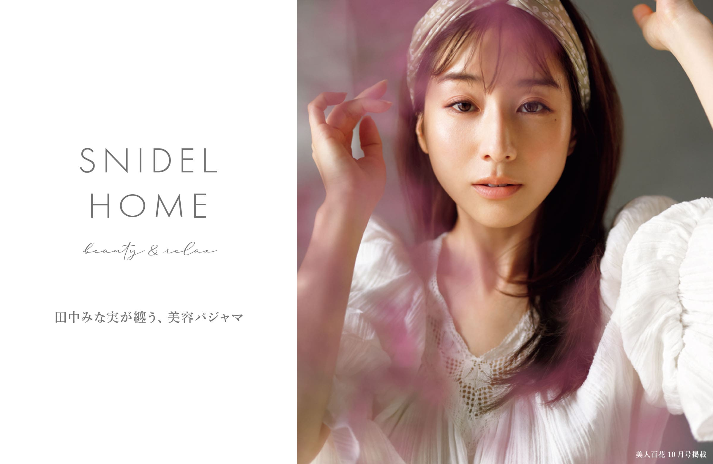 SNIDEL HOME Beauty & Relax 田中みな実が纏う、美容パジャマ
