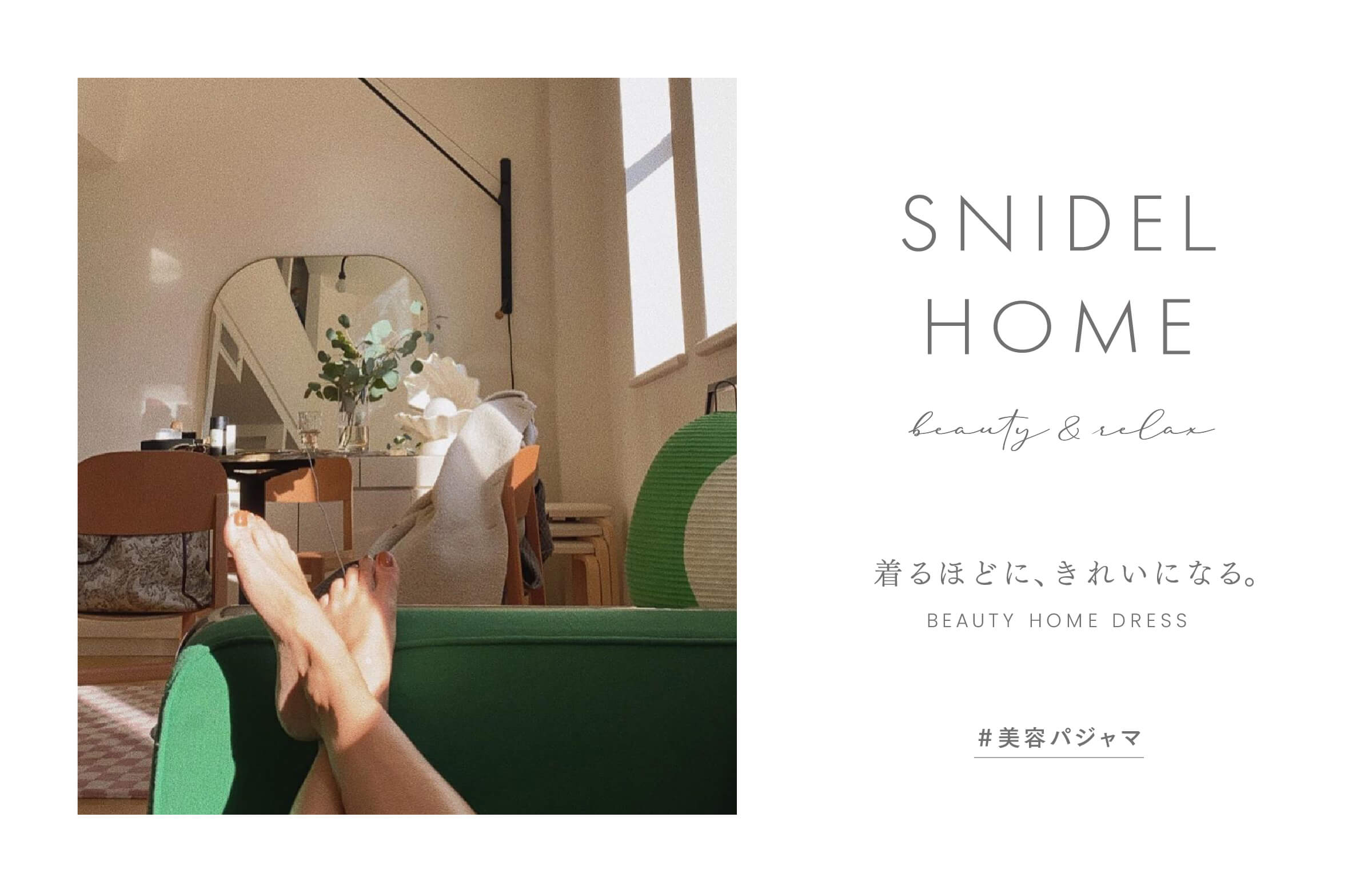 SNIDEL HOME Beauty & Relax